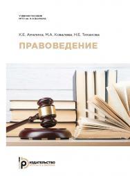 Правоведение : учебное пособие ISBN 978-5-7038-5111-1