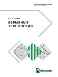 Взрывные технологии : учебно-методическое пособие ISBN 978-5-7038-5112-8