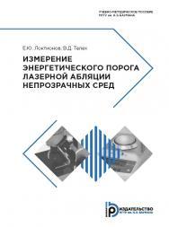 Измерение энергетического порога лазерной абляции непрозрачных сред : учебно-методическое пособие ISBN 978-5-7038-5117-3