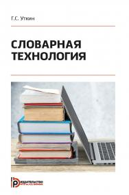 Словарная технология ISBN 978-5-7038-5119-7