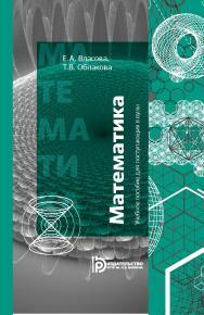 Учебное пособие для поступающих в вузы. Математика : учебное пособие. — 3-е изд. ISBN 978-5-7038-5127-2