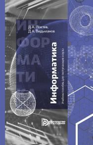 Информатика: учебное пособие для поступающих в вузы ISBN 978-5-7038-5137-1