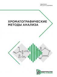 Хроматографические методы анализа : практикум ISBN 978-5-7038-5138-8