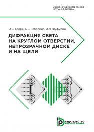 Дифракция света на круглом отверстии, непрозрачном диске и на щели : учебно-методическое пособие ISBN 978-5-7038-5147-0