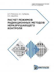 Расчет режимов радиационных методов неразрушающего контроля : учебно-методическое пособие ISBN 978-5-7038-5148-7