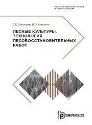 Лесные культуры. Технология лесовосстановительных работ : учебно-методическое пособие ISBN 978-5-7038-5150-0
