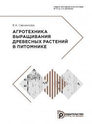 Агротехника выращивания древесных растений в питомнике : учебно-методическое пособие ISBN 978-5-7038-5152-4