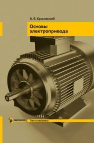 Основы электропривода : учебное пособие. — 2-е изд., испр. ISBN 978-5-7038-5156-2