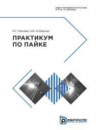 Практикум по пайке : учебно-методическое пособие ISBN 978-5-7038-5160-9