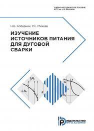 Изучение источников питания для дуговой сварки : учебно-методическое пособие. — 2-е изд. ISBN 978-5-7038-5161-6