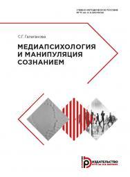 Медиапсихология и манипуляция сознанием : учебно-методическое пособие ISBN 978-5-7038-5165-4