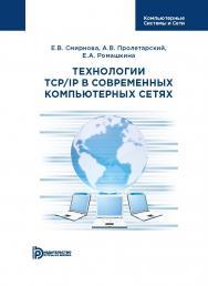 Технологии TCP/IP в современных компьютерных сетях : учебное пособие ISBN 978-5-7038-5166-1