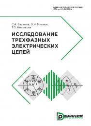 Исследование трехфазных электрических цепей : учебно-методическое пособие ISBN 978-5-7038-5175-3