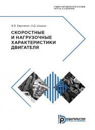 Скоростные и нагрузочные характеристики двигателя : учебно-методическое пособие. — 2-е изд. ISBN 978-5-7038-5178-4