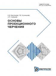 Основы проекционного черчения: учебное пособие ISBN 978-5-7038-5180-7