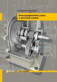 Конструирование узлов и деталей машин: учебное пособие ISBN 978-5-7038-5184-5
