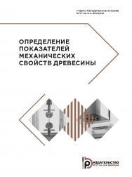 Определение показателей механических свойств древесины : учебно-методическое пособие ISBN 978-5-7038-5187-6