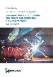 Диагностика состояния сварных соединений и конструкций. Курс лекций : учебное пособие ISBN 978-5-7038-5190-6
