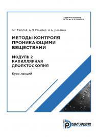 Методы контроля проникающими веществами. Модуль 2. Капиллярная дефектоскопия. Курс лекций : учебное пособие ISBN 978-5-7038-5192-0