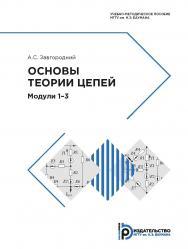 Основы теории цепей. Модули 1–3 : учебно-методическое пособие ISBN 978-5-7038-5200-2