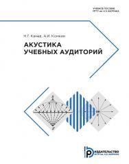 Акустика учебных аудиторий : учебное пособие ISBN 978-5-7038-5203-3