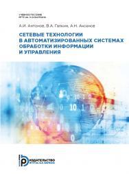 Сетевые технологии в автоматизированных системах обработки информации и управления : учебное пособие ISBN 978-5-7038-5221-7