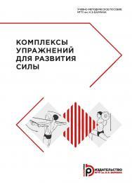 Комплексы упражнений для развития силы : учебно-методическое пособие. ISBN 978-5-7038-5222-4