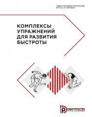 Комплексы упражнений для развития быстроты : учебно-методическое пособие ISBN 978-5-7038-5228-6