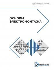 Основы электромонтажа : учебно-методическое пособие ISBN 978-5-7038-5233-0