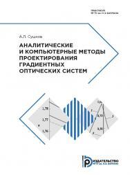 Аналитические и компьютерные методы проектирования градиентных оптических систем : практикум ISBN 978-5-7038-5235-4