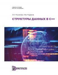 Структуры данных в С++ : учебное пособие ISBN 978-5-7038-5256-9