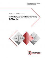 Правоохранительные органы : учебно-методическое пособие ISBN 978-5-7038-5262-0