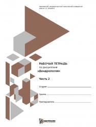 Рабочая тетрадь по дисциплине «Дендрология». Часть 2 ISBN 978-5-7038-5263-7