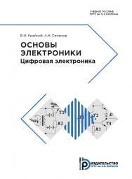 Основы электроники. Цифровая электроника : учебное пособие ISBN 978-5-7038-5270-5