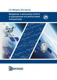 Введение в механику полета и управление космическими аппаратами : учебник для вузов ISBN 978-5-7038-5276-7