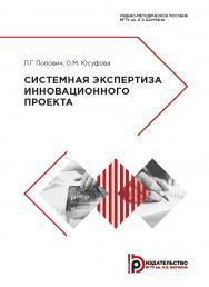 Системная экспертиза инновационного проекта : учебно-методическое пособие ISBN 978-5-7038-5283-5