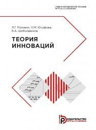 Теория инноваций : учебно-методическое пособие ISBN 978-5-7038-5286-6