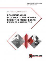 Рекомендации по самостоятельному развитию физических качеств самбистов : учебно-методическое пособие ISBN 978-5-7038-5296-5