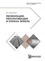 Мелиорация, рекультивация и охрана земель : учебно-методическое пособие ISBN 978-5-7038-5309-2
