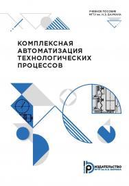 Комплексная автоматизация технологических процессов : учебное пособие ISBN 978-5-7038-5319-1