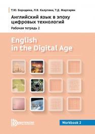 English in the Digital Age. Workbook 2 = Английский язык в эпоху цифровых технологий. Рабочая тетрадь 2 : практикум ISBN 978-5-7038-5326-9