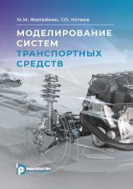 Моделирование систем транспортных средств : учебник ISBN 978-5-7038-5351-1