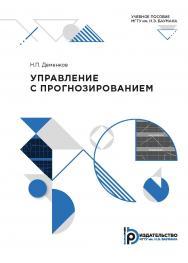 Управление с прогнозированием : учебное пособие ISBN 978-5-7038-5352-8