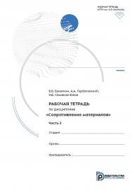 Рабочая тетрадь по дисциплине «Сопротивление материалов» : в 2 ч. Ч. 2 ISBN 978-5-7038-5355-9