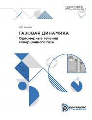 Газовая динамика. Одномерные течения совершенного газа : учебное пособие ISBN 978-5-7038-5373-3