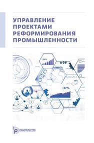 Управление проектами реформирования промышленности : монография ISBN 978-5-7038-5397-9