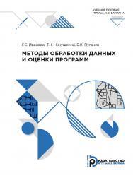 Методы обработки данных и оценки программ : учебное пособие ISBN 978-5-7038-5409-9