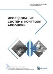 Исследование системы контроля авионики : учебно-методическое пособие ISBN 978-5-7038-5417-4
