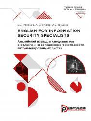 English for Information Security Specialists = Английский язык для специалистов в области информационной безопасности автоматизированных систем : учебное пособие ISBN 978-5-7038-5517-1