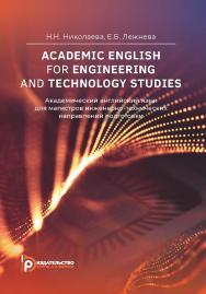 Academic English for Engineering and Technology Studies = Академический английский язык для магистров инженерно-технических направлений подготовки : учебное пособие ISBN 978-5-7038-5518-8